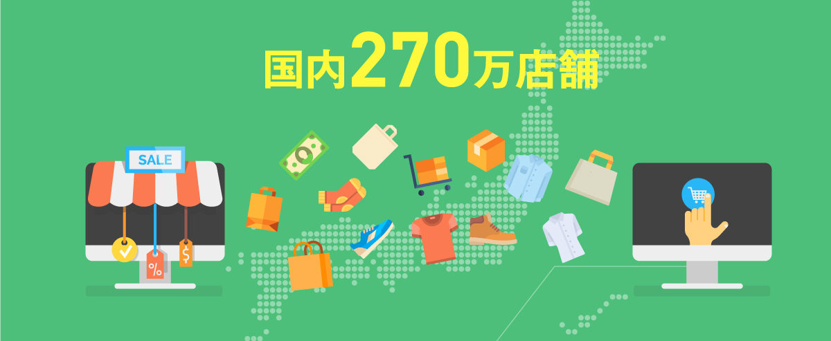 国内270万店舗