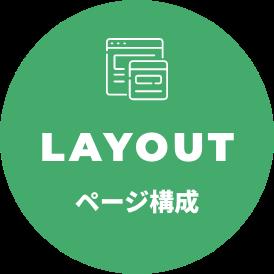 ページ構成-layout-