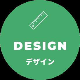 デザイン-design-
