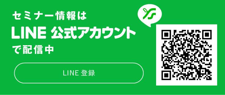 セミナー情報はLINE公式アカウントで配信中