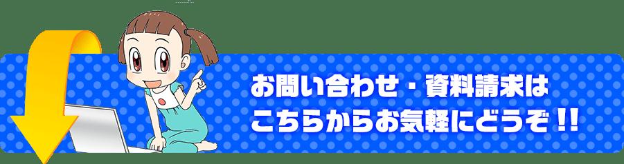 お問い合わせ・資料請求はこちらからお気軽にどうぞ!!