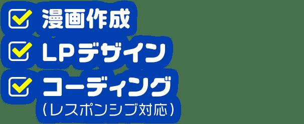 漫画作成・LPデザイン・コーディング(レスポンシブ対応)