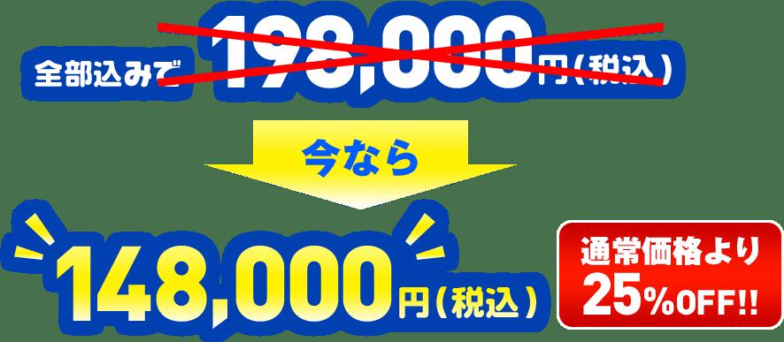 漫画LP制作、今なら148000円