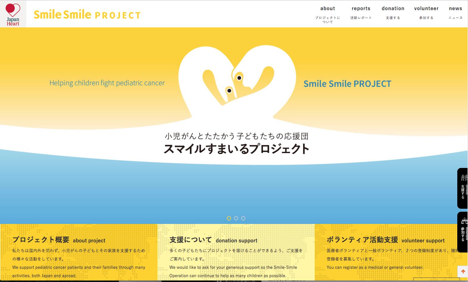 Smile Smile PROJECT(スマイルスマイルプロジェクト)