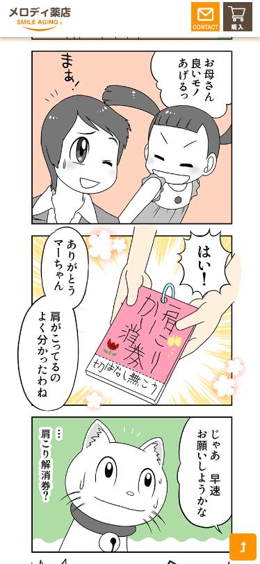 メロディ薬店 葛根湯液 漫画ランディングページ