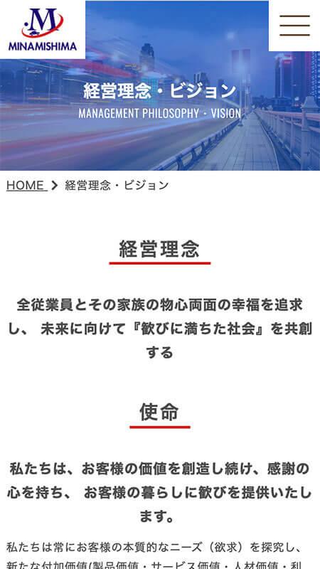 ミナミシマ自動車販売 コーポレートサイト