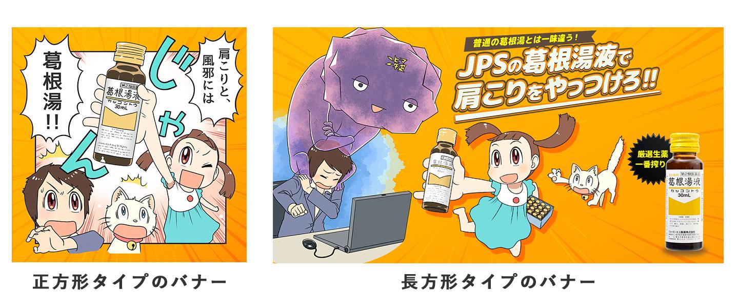 リスティング広告運用フォローと漫画を使った広告バナーの作成