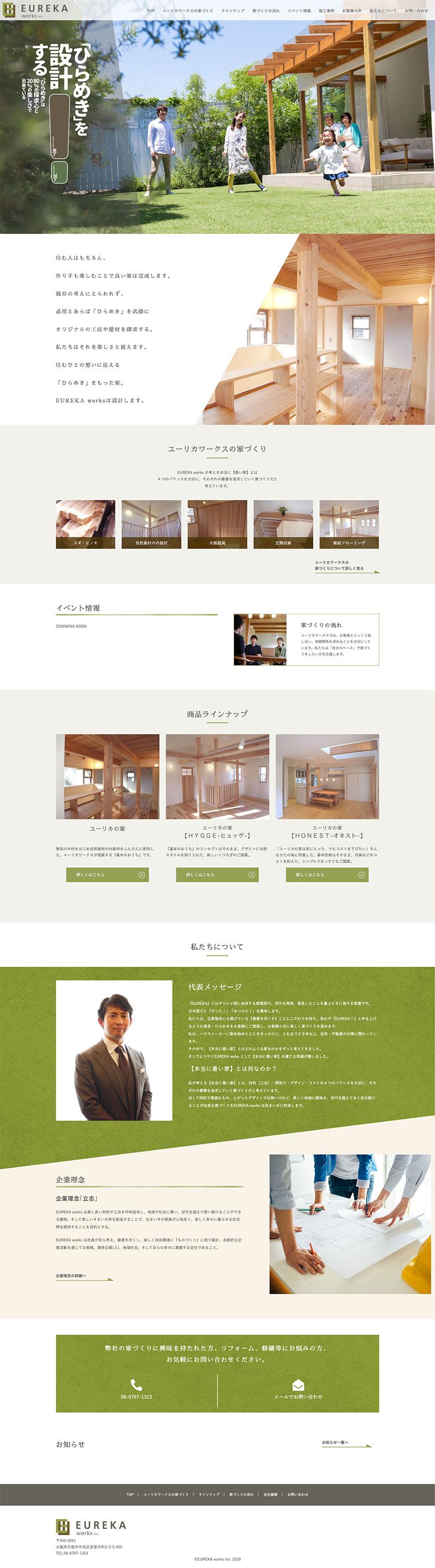 EUREKA works 株式会社