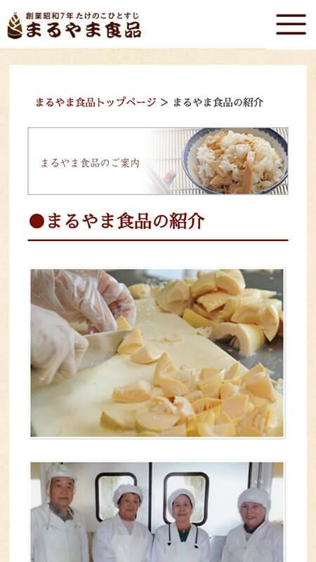 まるやま食品(デザインリニューアル)