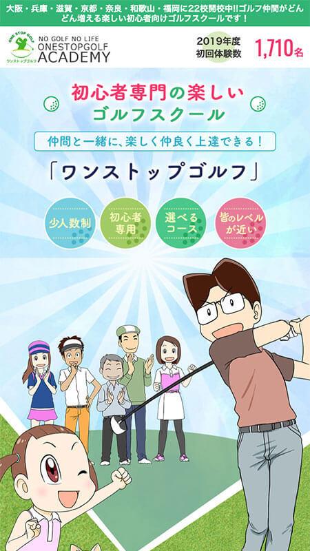 ワンストップゴルフ 漫画ランディングページ (漫画LP)