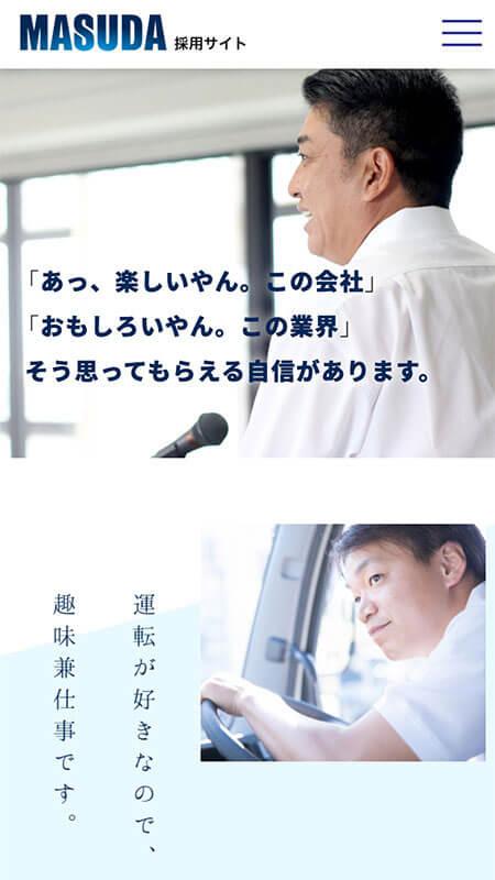MASUDA(採用サイト)