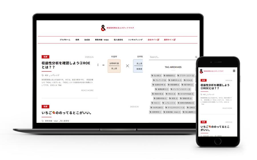 御堂筋税理士法人 ブログサイト移行