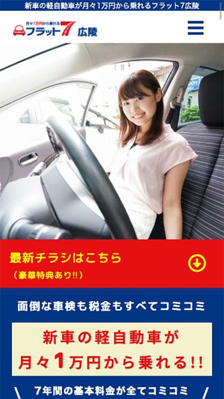 ミナミシマ自動車販売 フラット7 ランディングページ