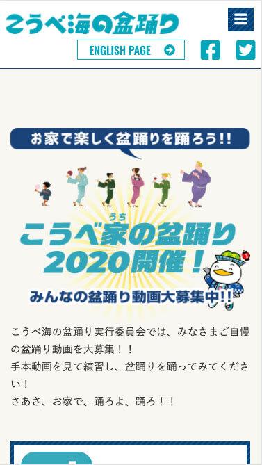 こうべ家(うち)の盆踊り2020開催特設ページ
