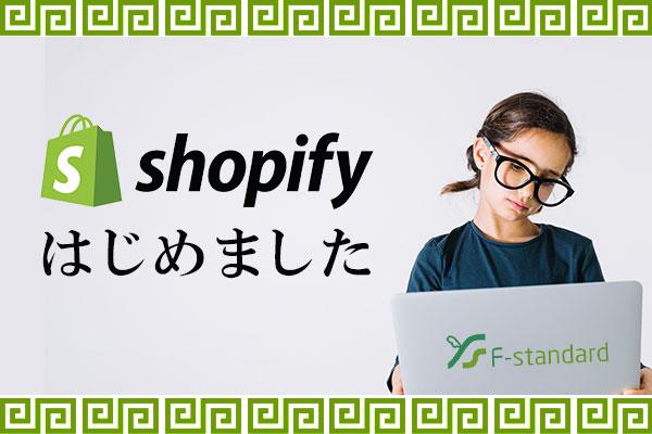 Shopifyはじめました