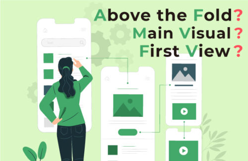 会社ホームページでまず何を見せる?メインビジュアルの表現パターンを考える
