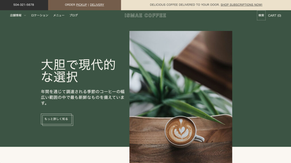 Shopifyの欧文テーマに日本語を入れた例